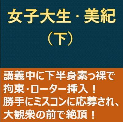 RJ344300 女子大生・美紀(下)~キャンパス羞恥地獄~ [20210922]
