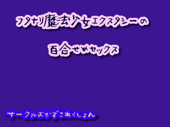 RJ344321 フタナリ魔法少女エクスタシーの百合せめセックス [20210922]