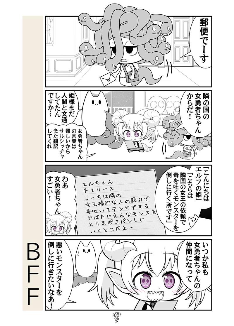毒どくエルフのお姫さま(商品番号:RJ344337)