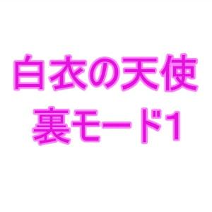 RJ344349 白衣の天使裏モード1 [20210922]