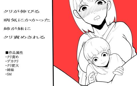 RJ344373 クリが伸びる病気にかかった姉が妹にクリ責めされる [20210922]