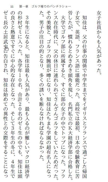 エリート社員・知佳(上)~社長賞は接待旅行~