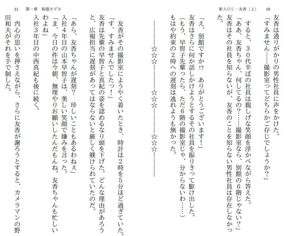 新人OL・友香(上)~恥辱のフィットネス~