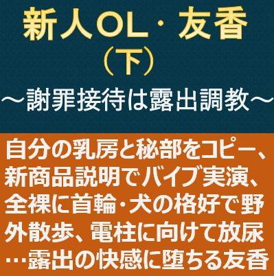 RJ344413 新人OL・友香(下)~謝罪接待は露出調教~ [20210923]