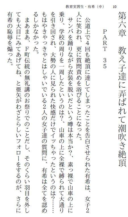 教育実習生・有希(中)~白昼公開ストリップ~