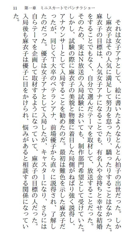 RJ344424 女子アナ・麻衣子(上)~恥辱の生放送~ [20210923]