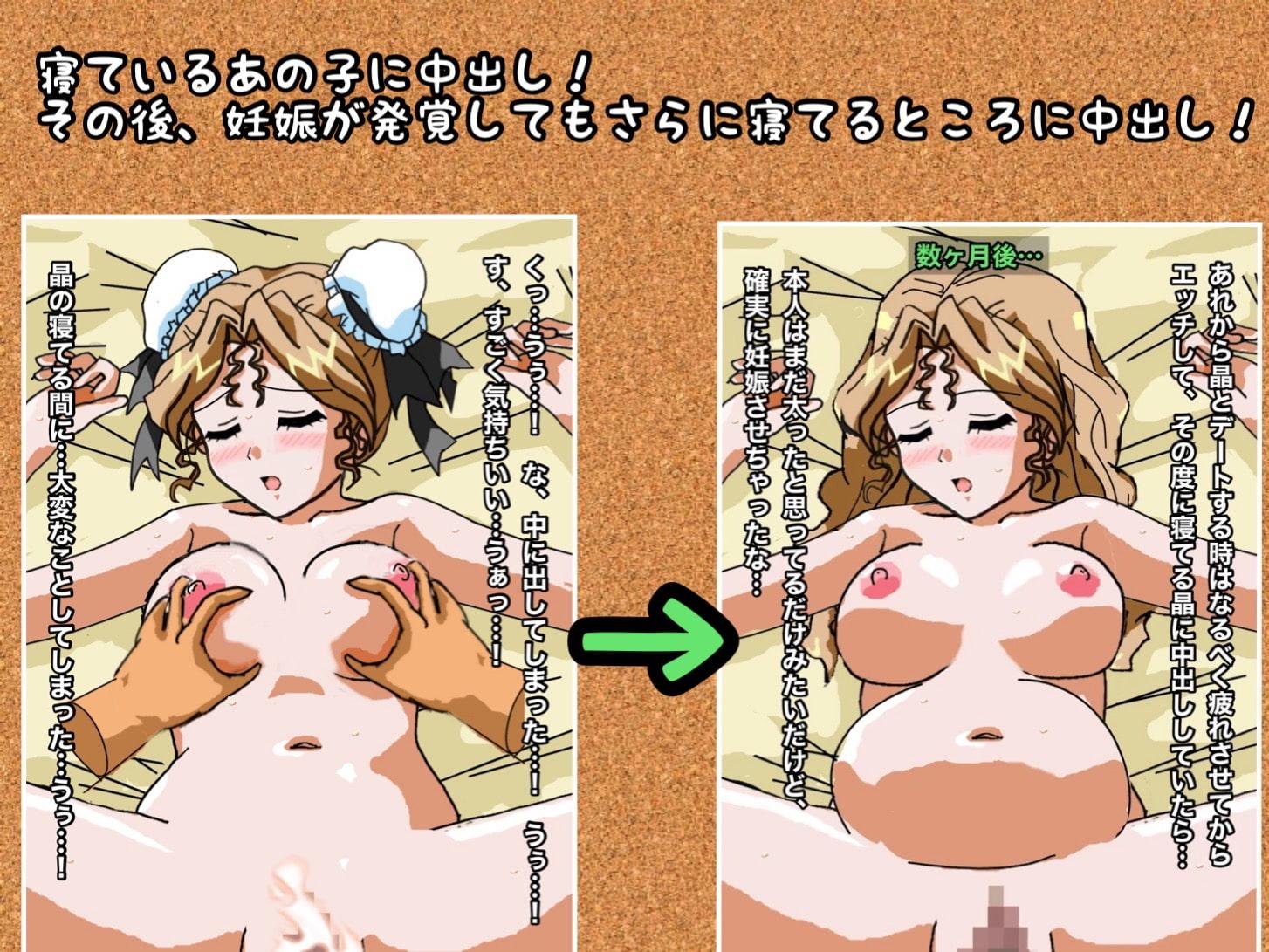 ボテ腹SRM娘3〜睡眠姦編〜