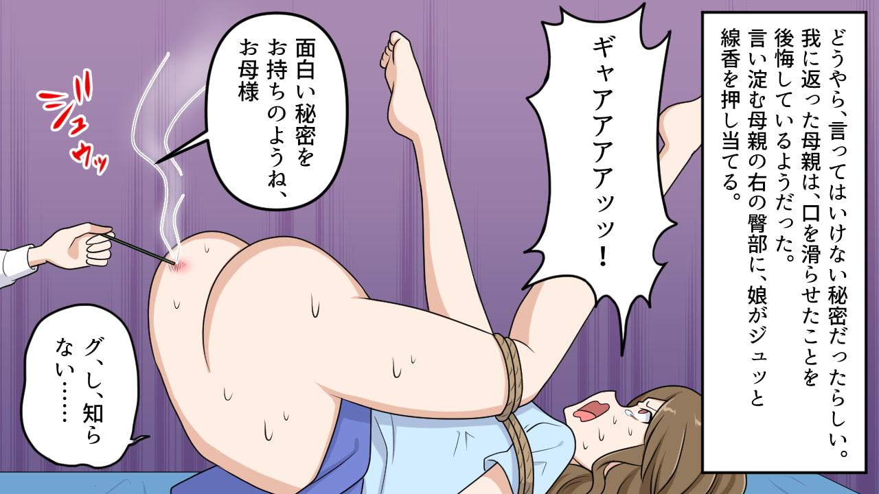 昭和のお仕置き4~6セット全62P