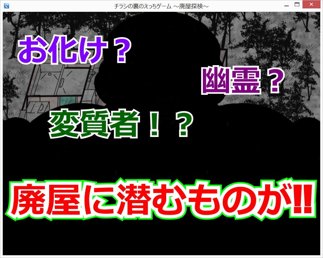 RJ344583 チラシの裏のえっちゲーム ~廃屋探検~ [20210924]