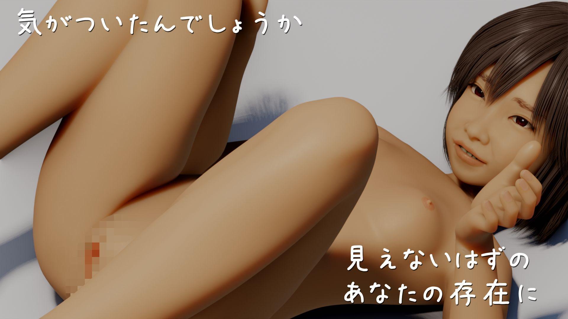 RJ344661 透明人間にヤられる夢 [20210924]