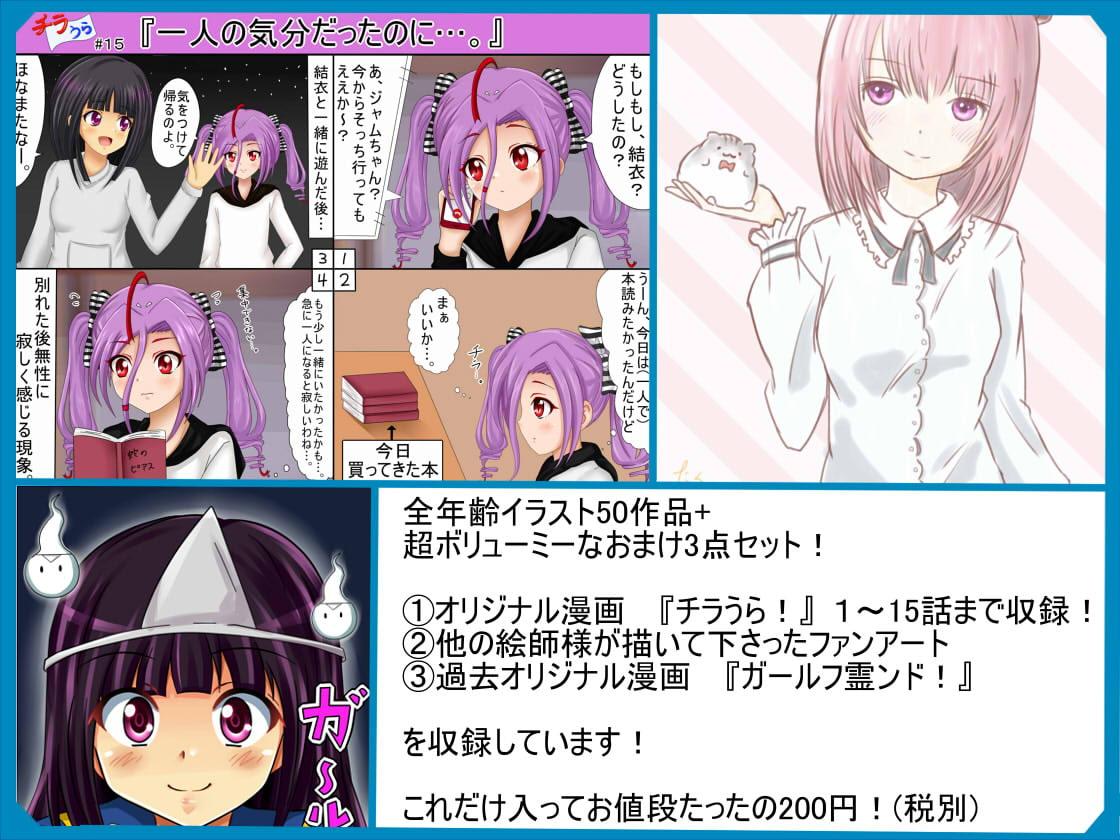 【全コレ2】 全年齢イラスト50(コレ)クション+a