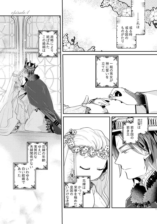 白い結婚‐王と王妃の恋ものがたり‐(商品番号:RJ344793)