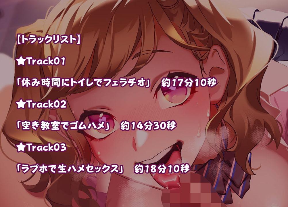 RJ344825 J○マンコとドスケベ援交 後輩「メイ」 [20211013]