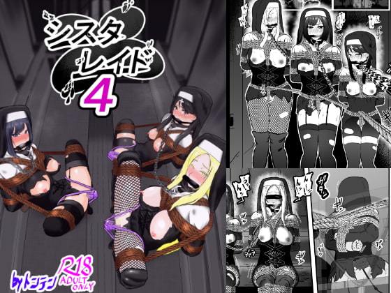 【新着同人誌】シスタレイド4のアイキャッチ画像