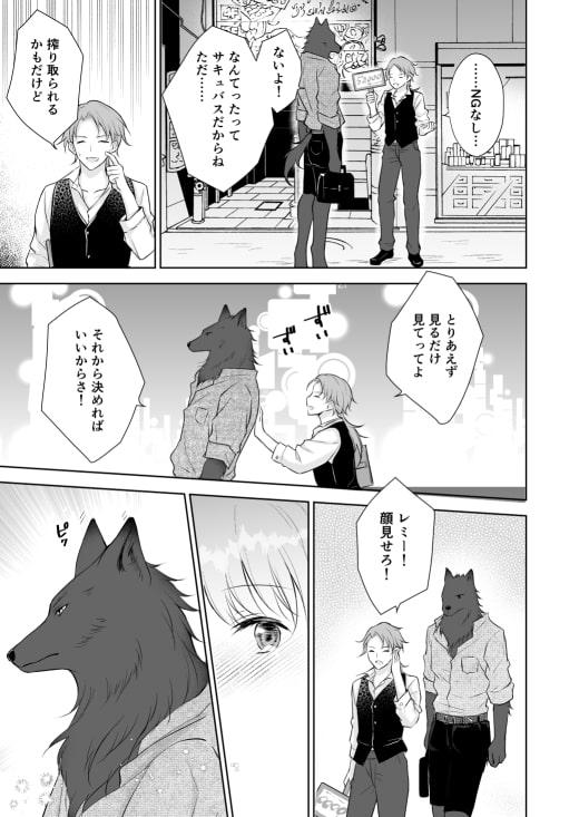 オオカミさんとサキュバスちゃん