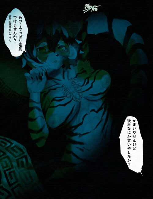 メスケモろどす 【アー◯ナイツ】ワ◯フー イチャラブボテ腹