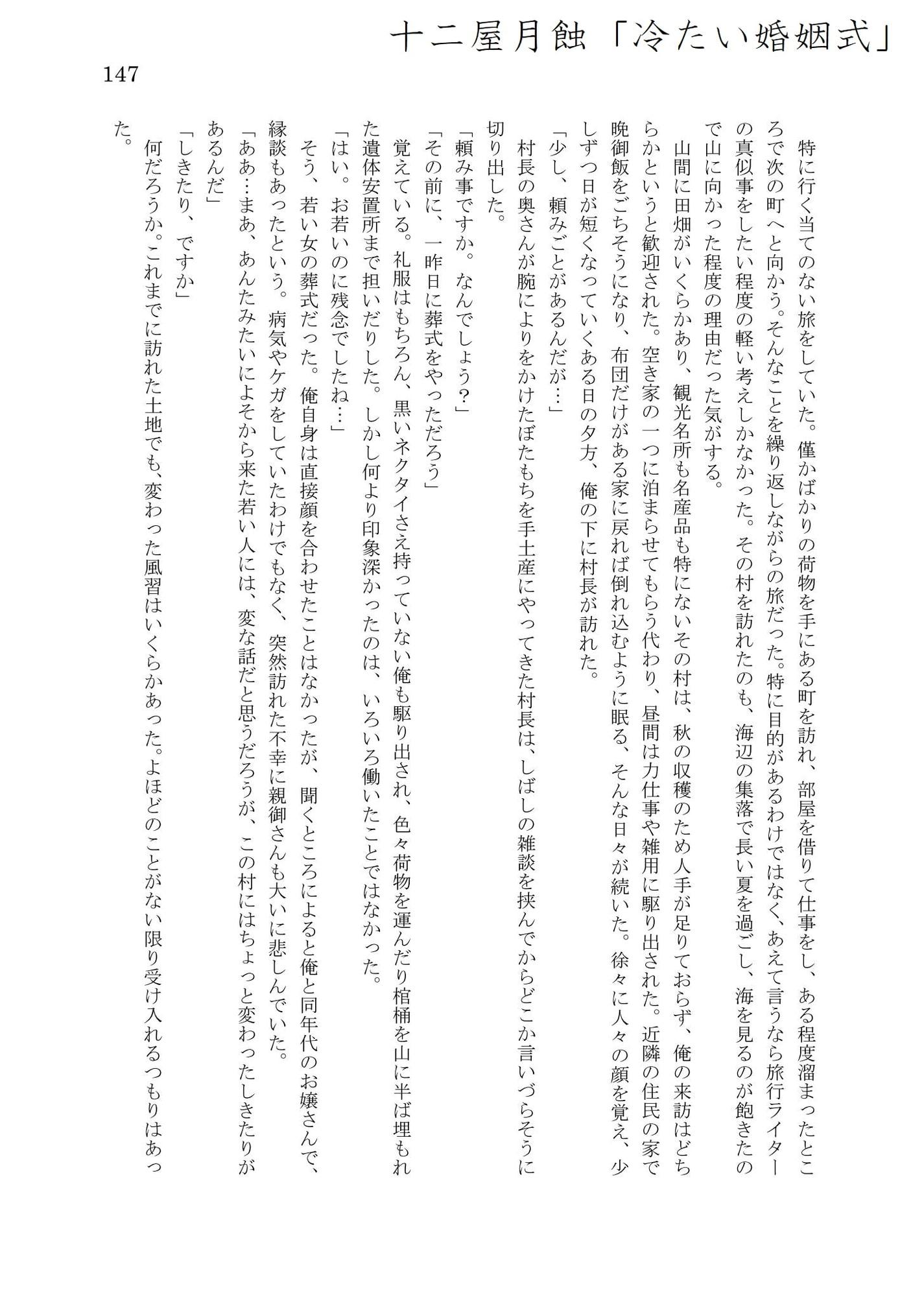 人外コレクション第16号「異類婚姻譚」