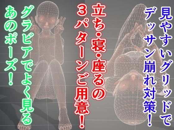 【3Dポーズ集】お絵描きスターターセットVol.3【見本イラスト付き!】