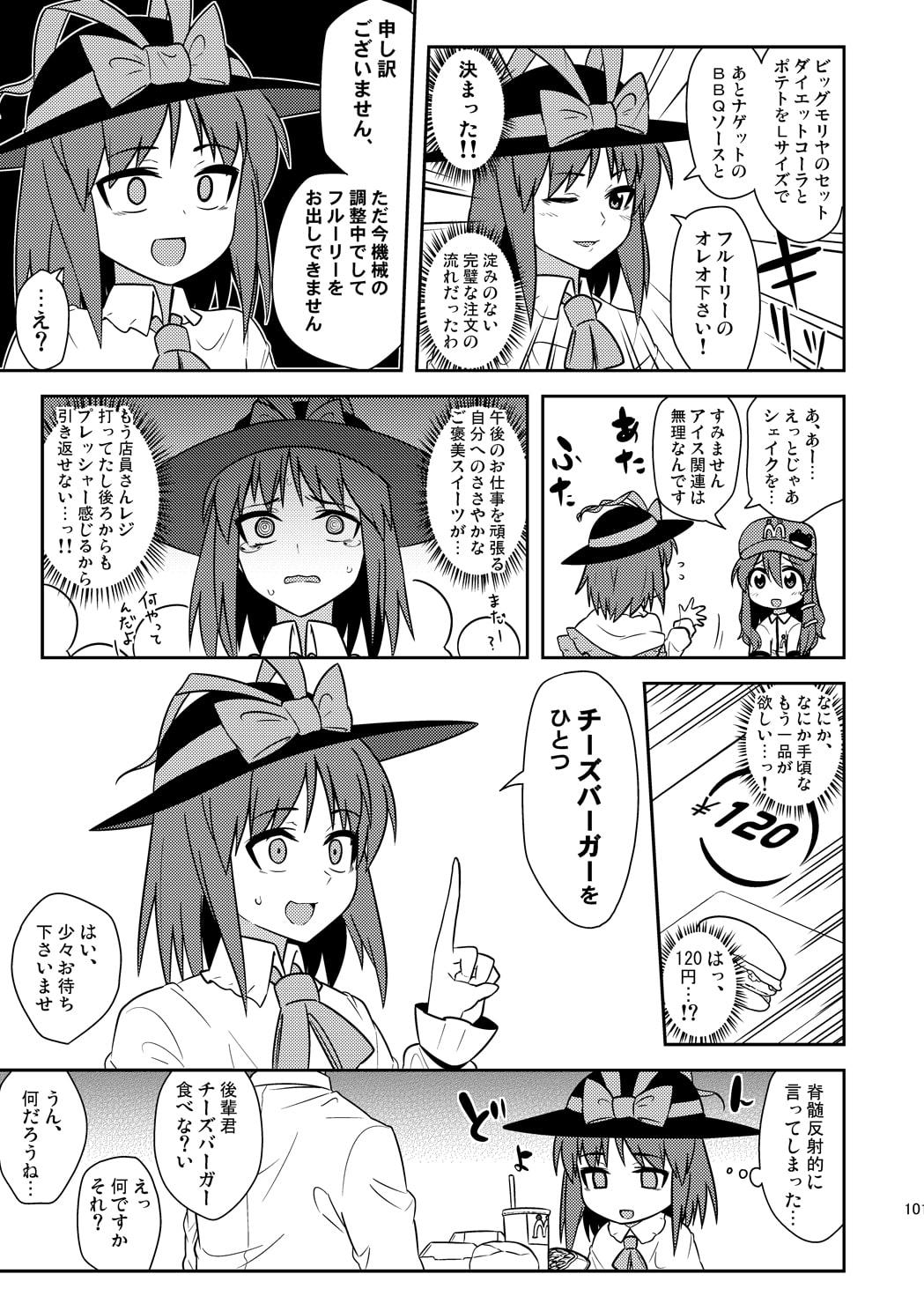 幻想再読GREEN