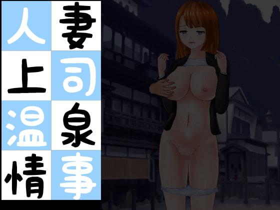 RJ345134 人妻上司温泉情事 [20210929]
