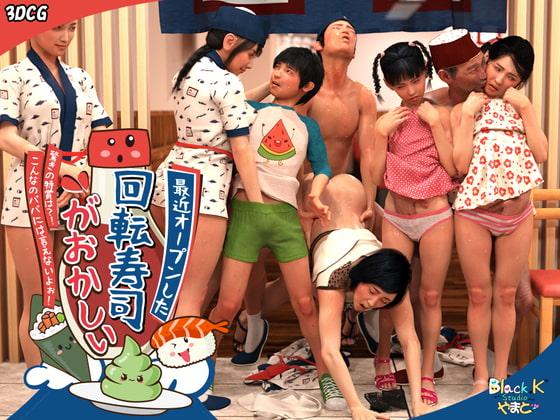 最近オープンした回転寿司がおかしい> <!!驚きの特賞は?!!!こんなのパパには言えないよぉ> <!!