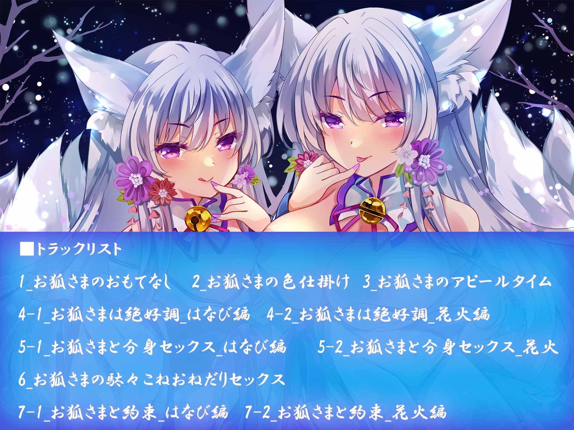 RJ345253 寂しがりやなお狐さまのおもてなし甘々えっち [20211012]