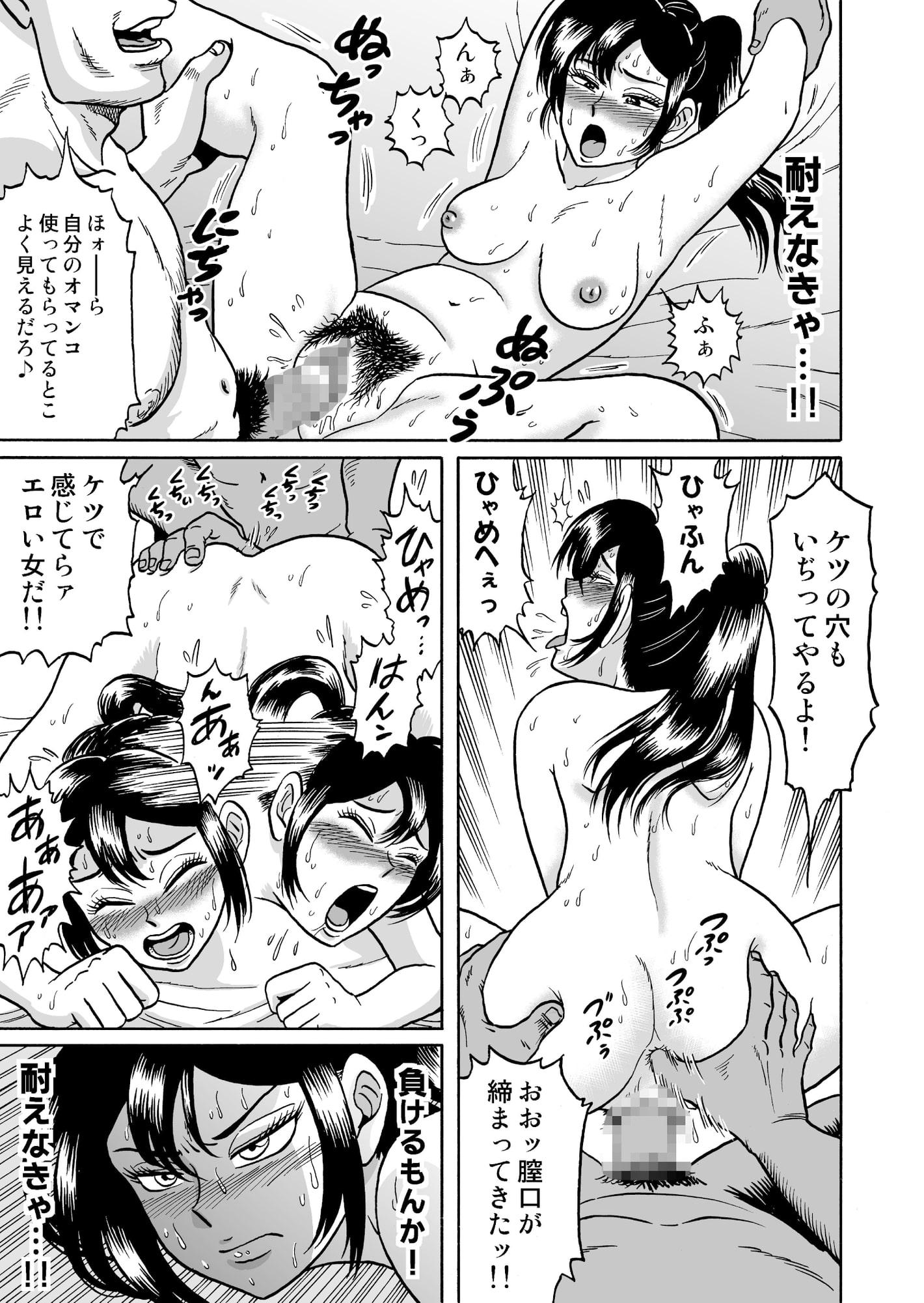 艶姿捜査姦(4)強制ふたなり淫戯