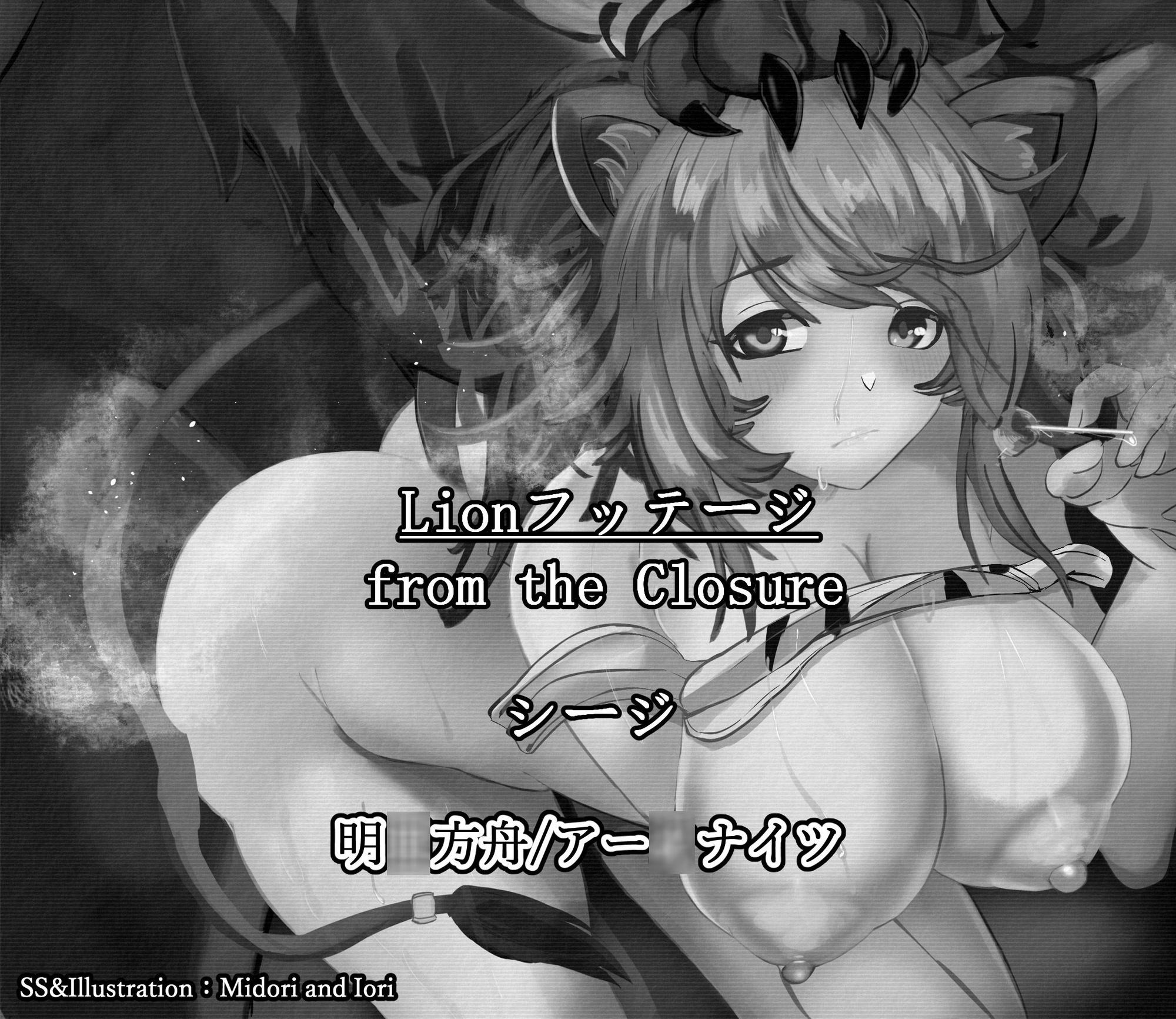 【アー◯ナイツ】シージ M.I.A Series EX.No 獣姦フッテージ