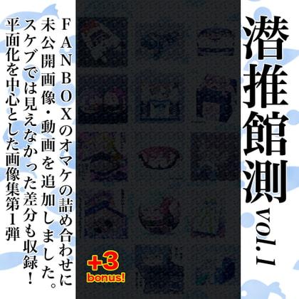 潜推館測 vol.1