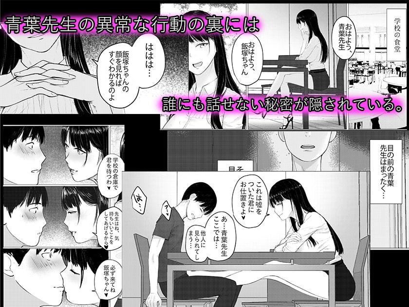 RJ345489 人妻教師の顔に出さない苦衷(中文版) [20211003]