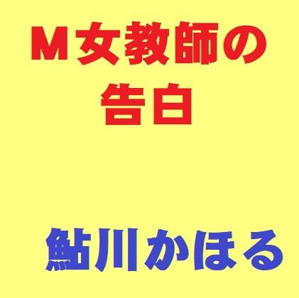 RJ345570 M女教師の告白 [20211001]