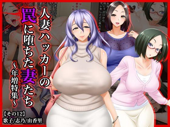 RJ345747 #人妻ハッカーの罠に堕ちた妻たち歌子、志乃、由香里~年増特集 [20211016]