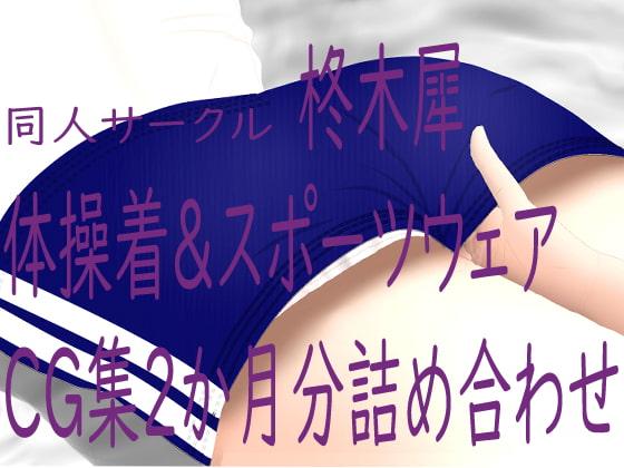 柊木犀の体操着&スポーツウェアCG集【2か月分】
