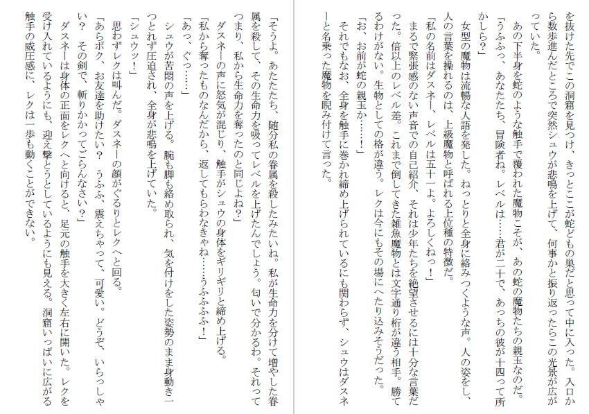 搾精レベルドレイン~人生全てを精液化されるショタ冒険者~