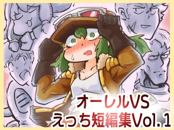 RJ345997 オーレルVSえっち短編集Vol.1 [20211016]