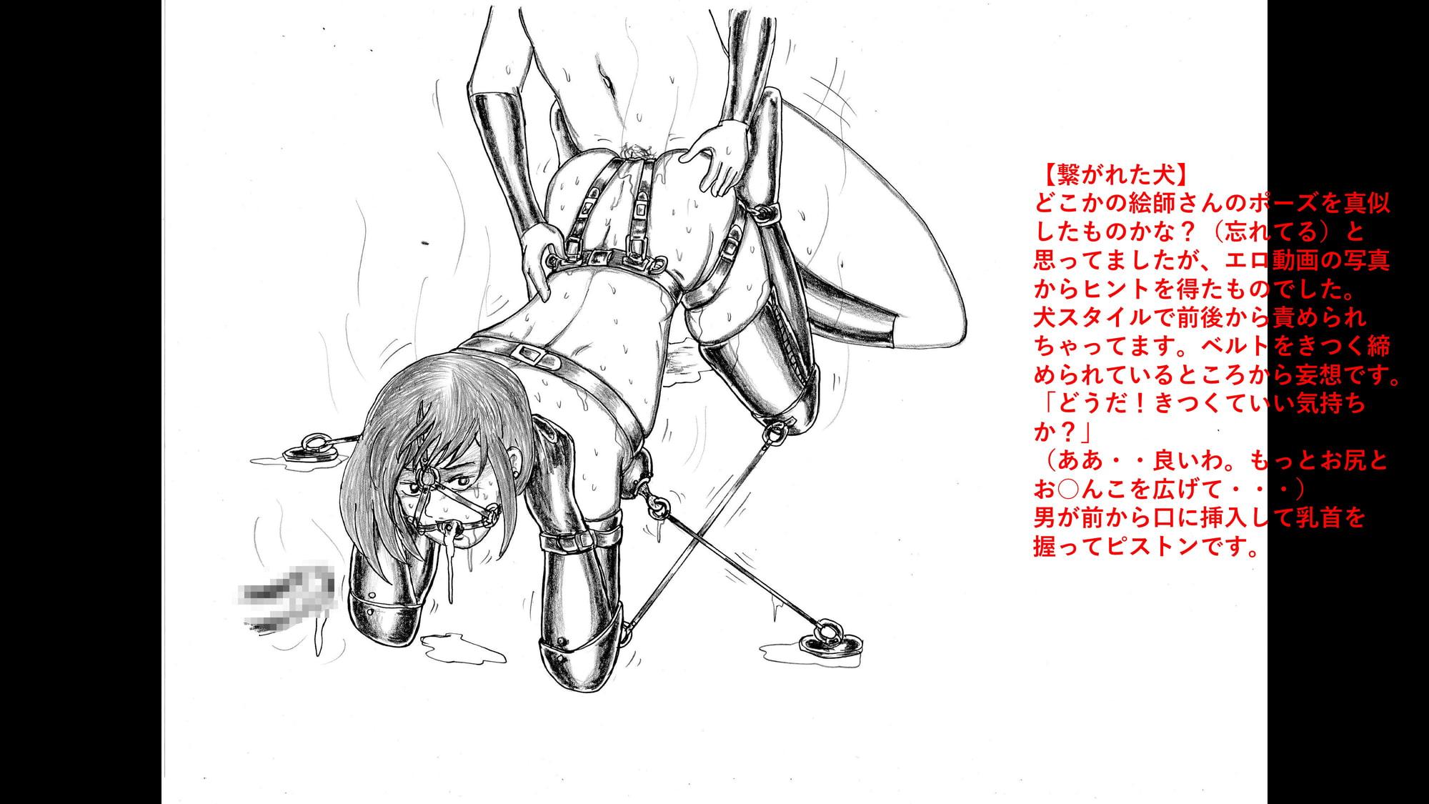 都魔子背徳SM素描・原案集5 マゾ女性編(20態)