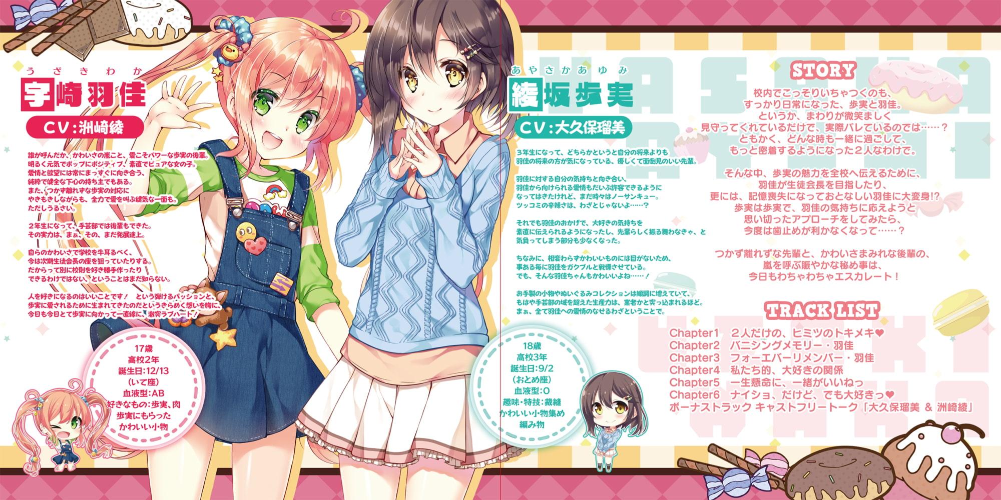 【百合ボイスドラマ】りりくる Rainbow Stage!!! ~Pure Dessert~ Vol.4『ナイショ・アフェクション』(商品番号:RJ346016)