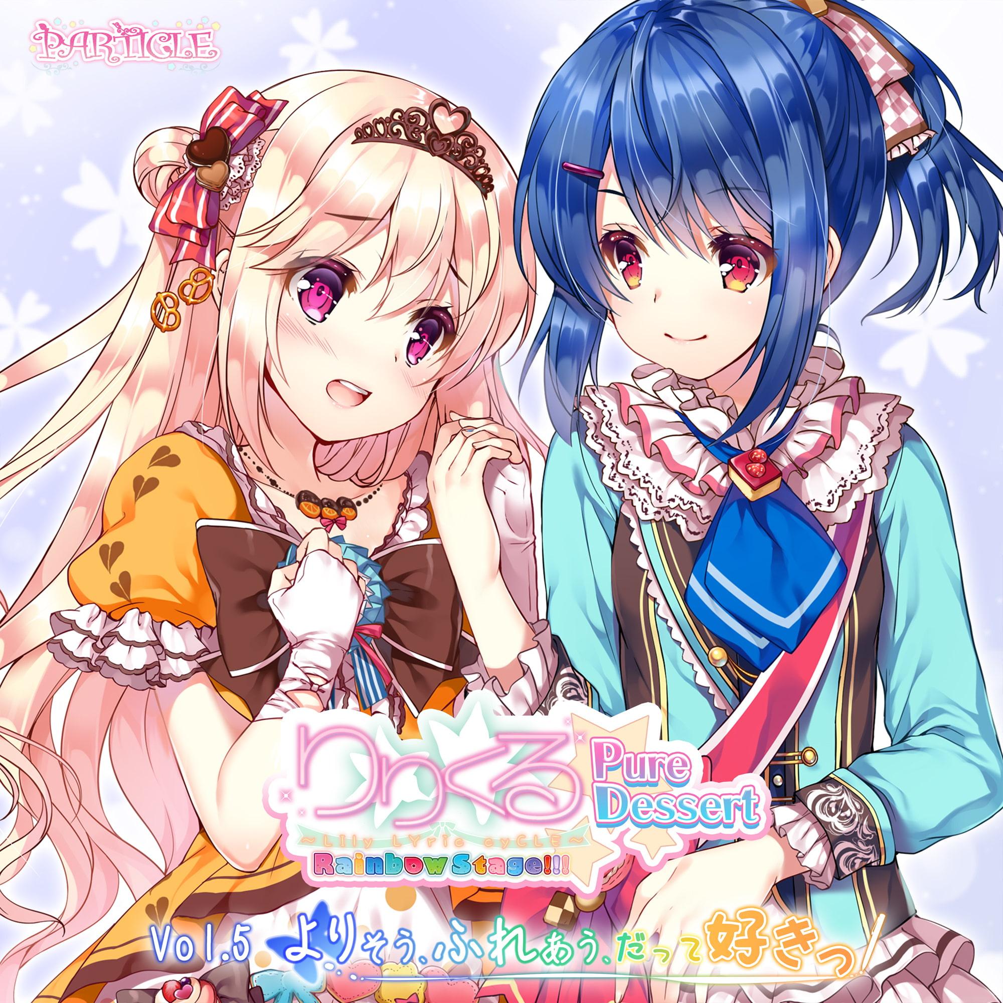 【百合ボイスドラマ】りりくる Rainbow Stage!!! ~Pure Dessert~ Vol.5『よりそう、ふれあう、だって好きっ』(商品番号:RJ346019)