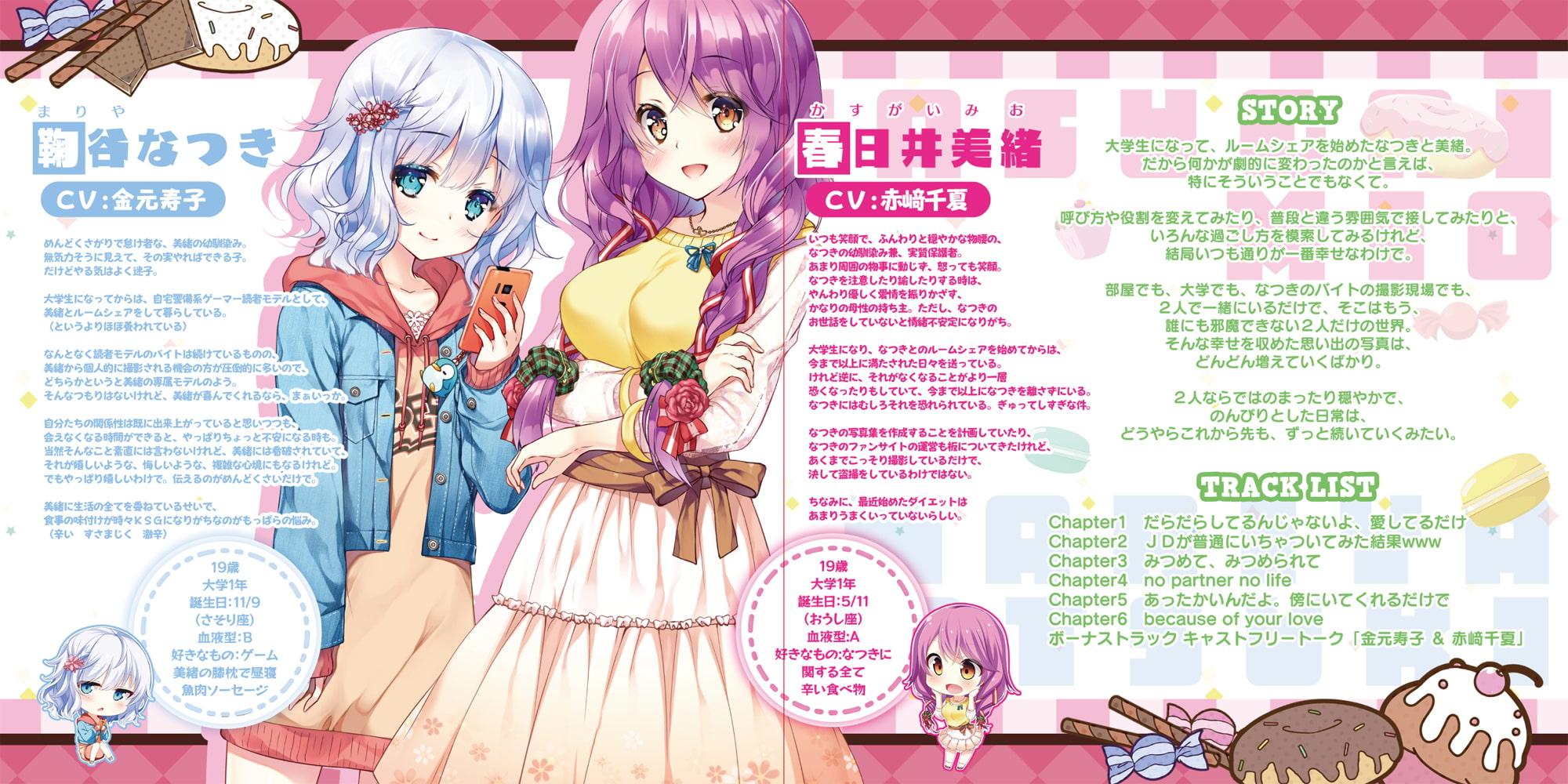 【百合ボイスドラマ】りりくる Rainbow Stage!!! ~Pure Dessert~ Vol.6『Because of You』(商品番号:RJ346020)