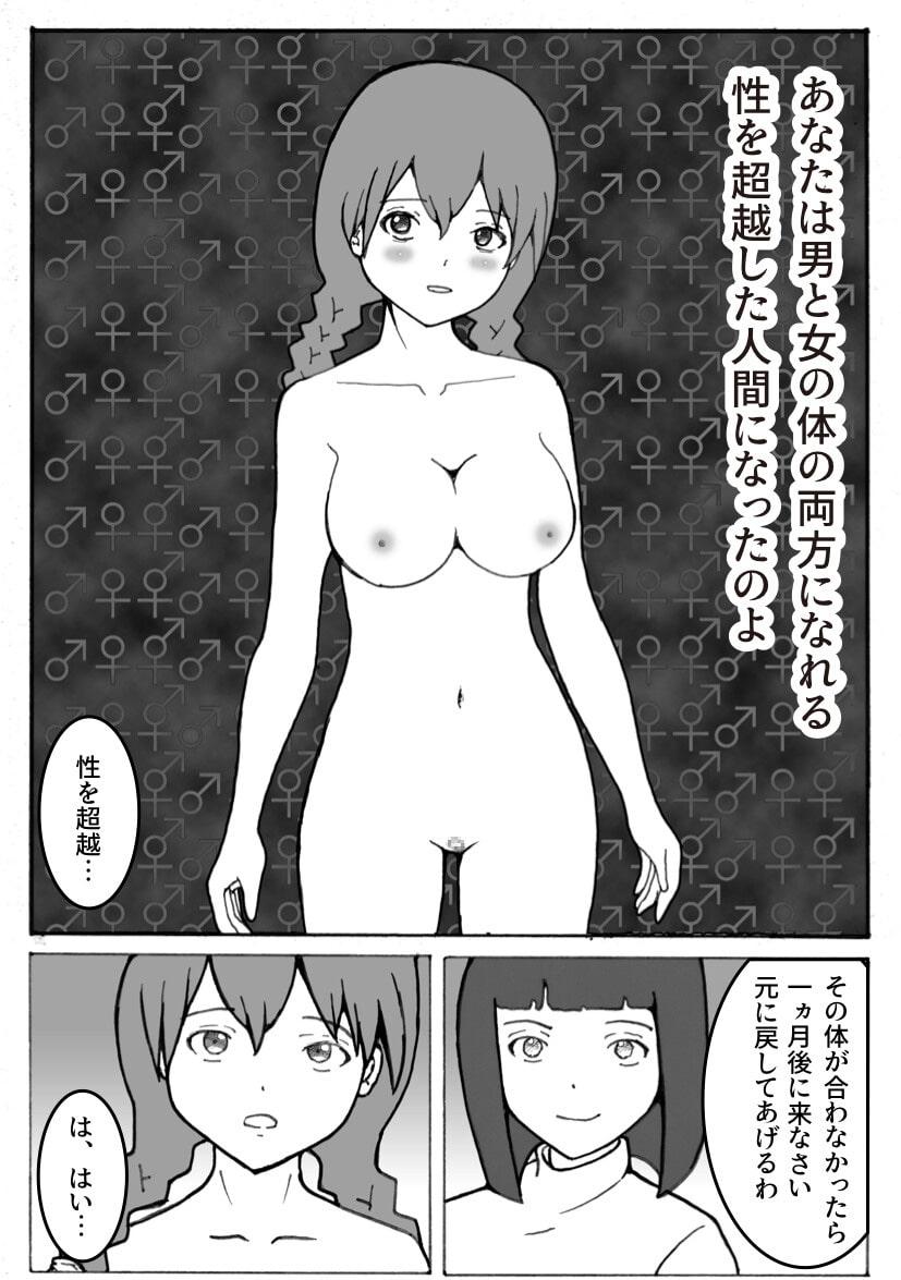 改造少女 三島 彬のサンプル画像