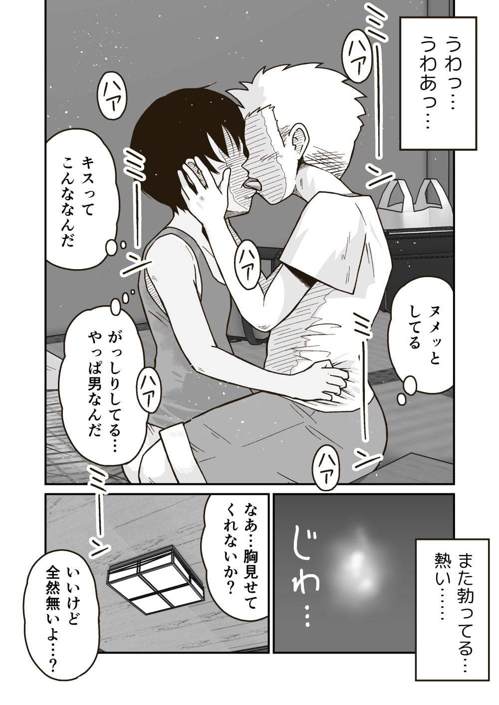 RJ346207 マコトと俺の夏 [20211010]