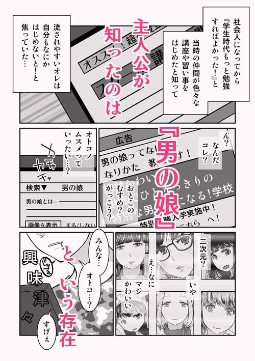 RJ346410 夜の(中略)学校・男の娘養成学校体験入学 [20211009]