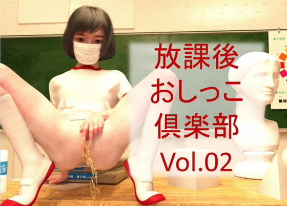 RJ346414 放課後おしっこ俱楽部Vol.02 [20211008]