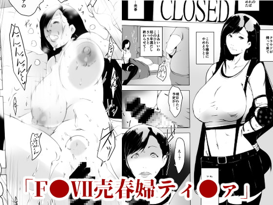 RJ346606 F○VII売春婦ティ○ァ [20211006]