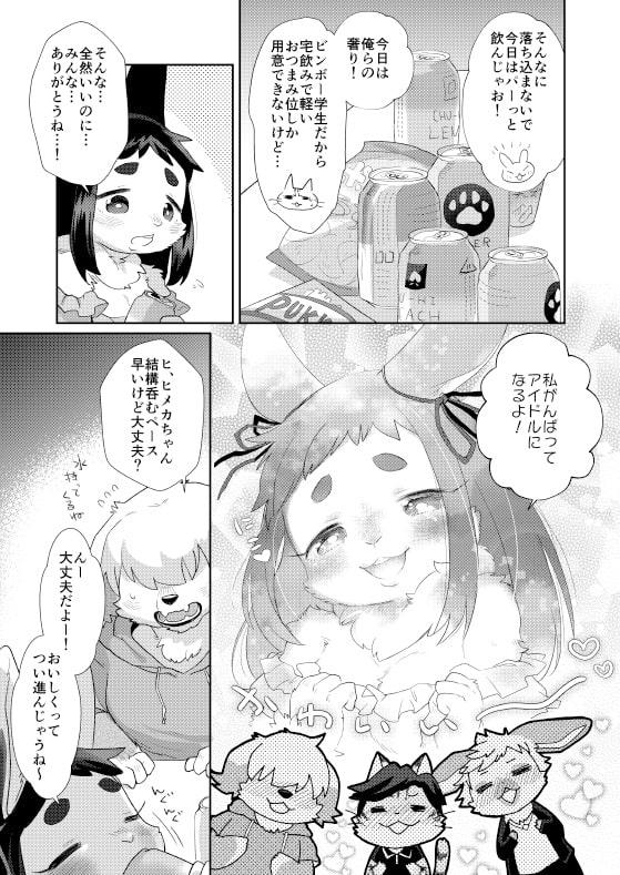 ヒメカちゃんはアイドル志望!