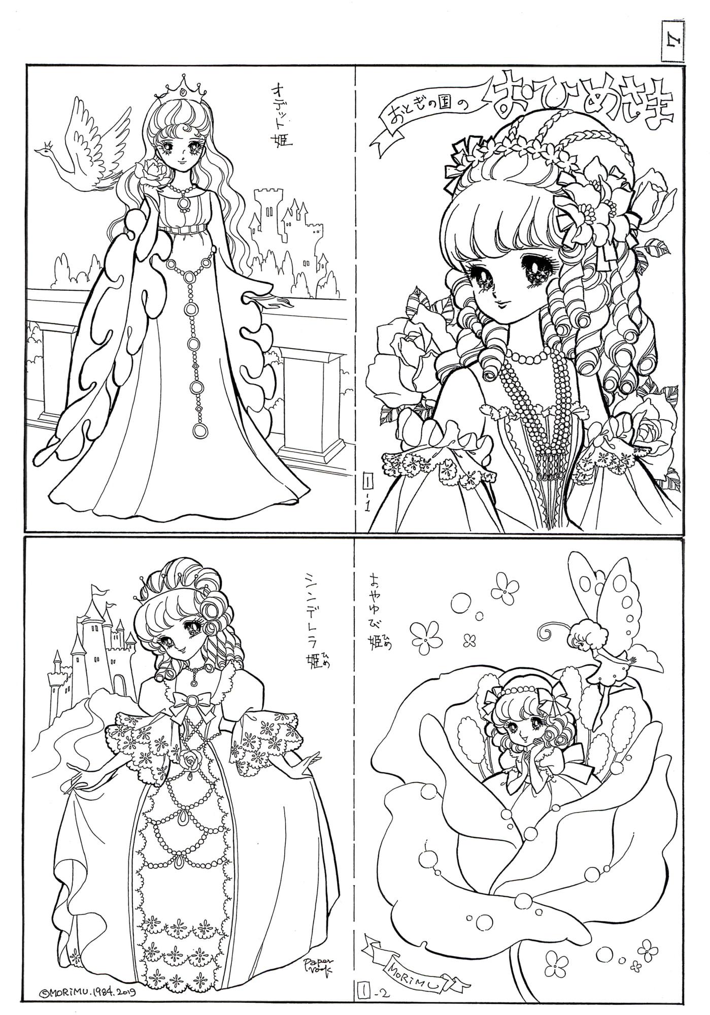 ふろく姫 7号「ぬりえあそびVol.4」
