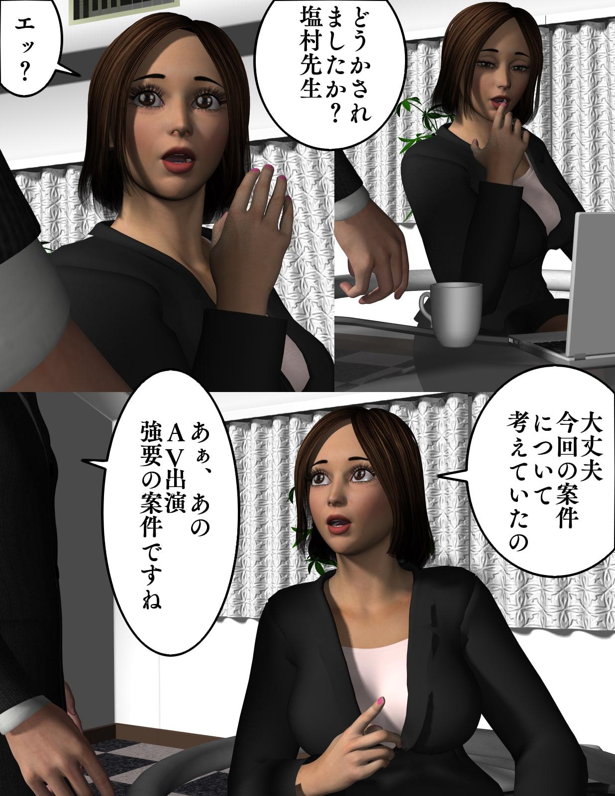 潜入II 弁護士 塩村敦子
