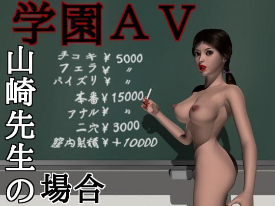 RJ348134 学園AV~山崎先生の場合~ [20211008]