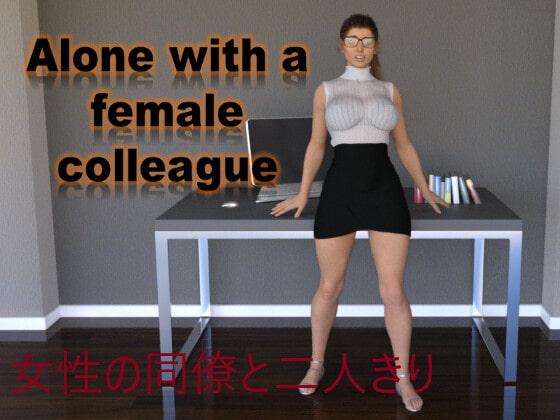 RJ348306 女性の同僚と二人きり [20211008]