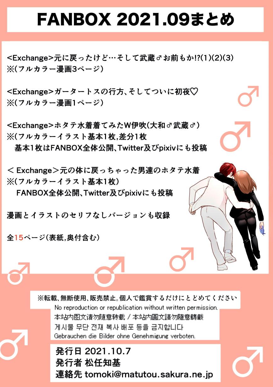 FANBOX2021.09まとめ